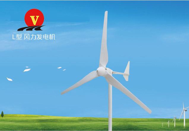 日照风力发电机组L型